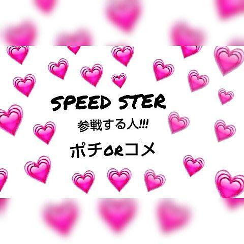 SPEED STERの画像(プリ画像)