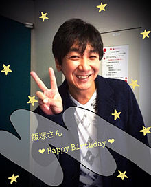 Happy birthday🎊の画像(東京03に関連した画像)