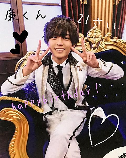廉くん誕生日おめでとう!の画像(プリ画像)