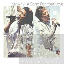 A Song For Your Loveの画像(ASongForYourLoveに関連した画像)