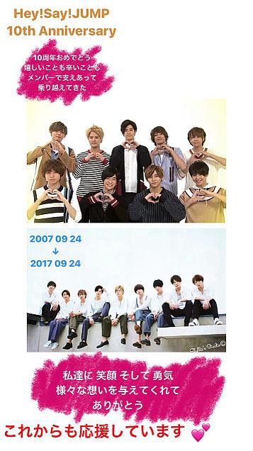 Hey!Say!JUMP10th Anniversary の画像(プリ画像)