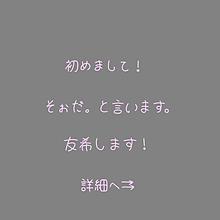 ま だ や る !の画像(深瀬/Fukaseに関連した画像)