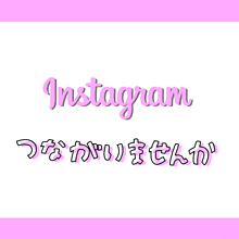 インスタ繋がりませんか?の画像(Instagram相互に関連した画像)