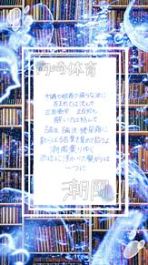 潮風/岡崎体育の画像(舟を編むに関連した画像)