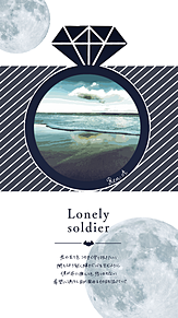 lonely soldier / 秋山蓮 プリ画像