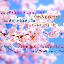 友〜旅立ちのとき〜の画像(プリ画像)