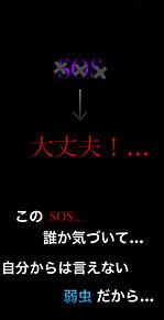 SOSの画像(SOSに関連した画像)