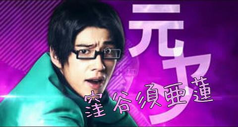斉木楠雄のΨ難の画像(プリ画像)
