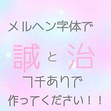 メルヘン字体で作ってくださる方いませんか!の画像(プリ画像)
