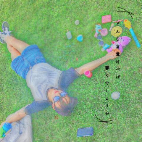 井上苑子メッセージ好き大好き片思い両思い失恋初恋歌詞画女の子笑顔の画像(プリ画像)