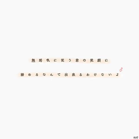 井上苑子青春恋愛歌背景歌詞画ポエム素材友達親友恋片想い両思い愛の画像 プリ画像