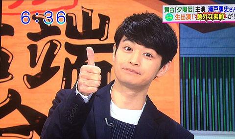 D☆DATE D-boys 瀬戸康史の画像(プリ画像)