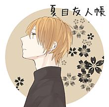 夏目友人帳     夏目貴志の画像(夏目貴志に関連した画像)