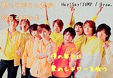 JUMP  From.歌詞の画像(プリ画像)