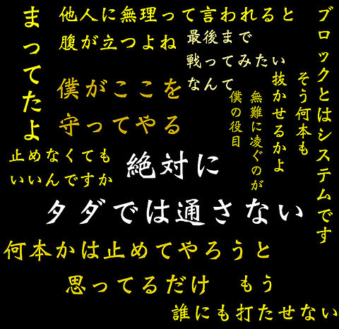 月島蛍名言詰めの画像(プリ画像)