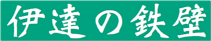 伊達工 学校名&応援旗の画像(プリ画像)