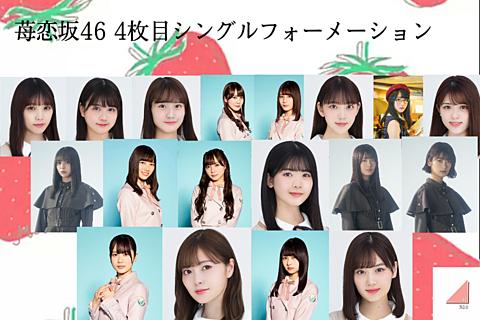 苺恋坂46 4thシングルの画像(プリ画像)