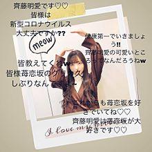 4月グリーティングカードの画像(苺恋坂46に関連した画像)