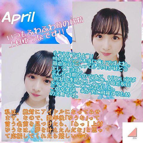 4月グリーティングカードの画像(プリ画像)