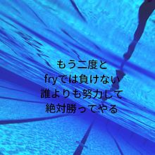 fry魂の画像(水泳に関連した画像)
