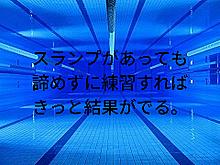 スランプの画像(水泳に関連した画像)