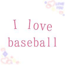 Ilovebaseballの画像(プリ画像)