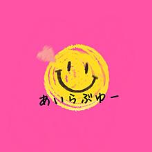 ニコちゃん 可愛いの画像195点5ページ目完全無料画像検索