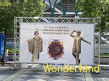 ドリカムワンダーランド2019in京セラドーム大阪の画像(京セラドームに関連した画像)