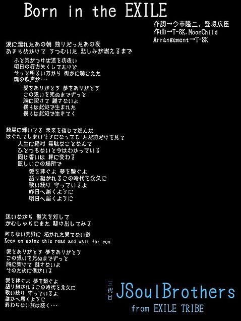 Born in the EXILE♡の画像(プリ画像)