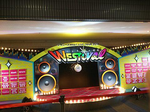WESTivalの画像(プリ画像)