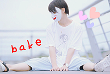 bakeの画像(BAKEに関連した画像)