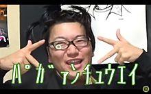 ________の画像(ウマヅラビデオに関連した画像)