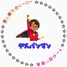ヤスパンマン!の画像(ドッジに関連した画像)