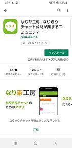 アプリの画像(アプリに関連した画像)