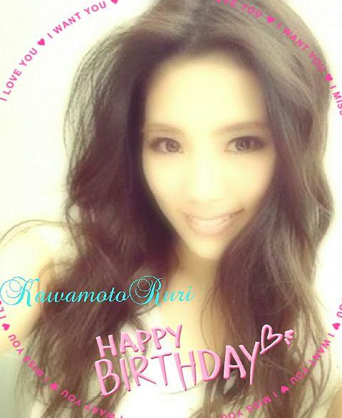 川本璃.*♥Happy Birthday ♥*.の画像 プリ画像