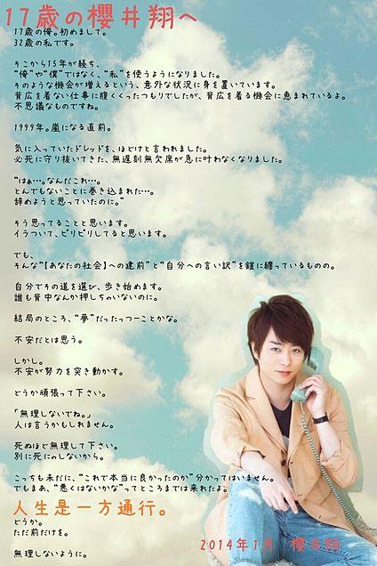 櫻井翔 17歳の櫻井翔への画像(プリ画像)