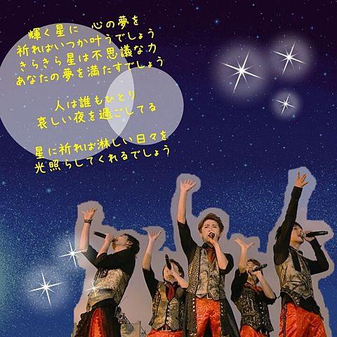 *みのり*様 リクエスト▷▷嵐 星に願いをの画像(プリ画像)