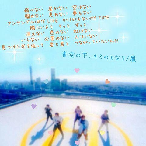 ♡嵐神 和成♡様 リクエスト▷▷の画像(プリ画像)