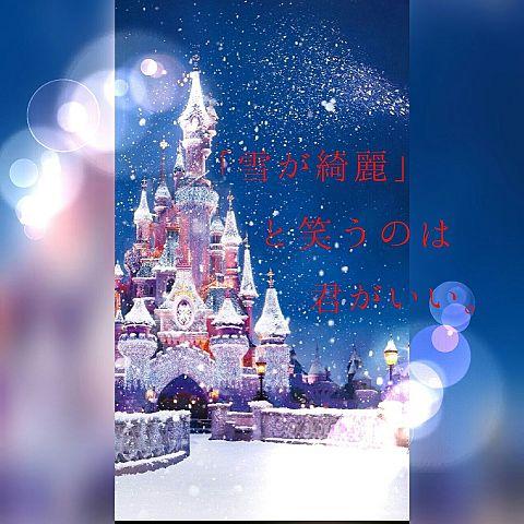 雪が綺麗の画像(プリ画像)