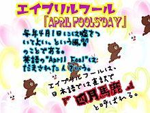 April Fools'day プリ画像