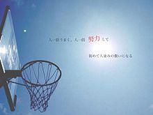 Reii**さんへ+.*の画像(バスケ/バスケ部/部活に関連した画像)