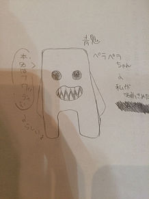 青鬼の画像(プリ画像)