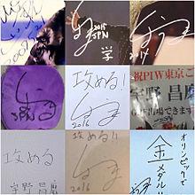 宇野昌磨 サイン 色紙の画像(プリ画像)