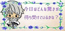 鶴丸国永 プリ画像