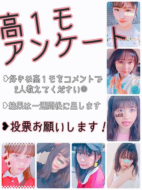 ニコラアンケート♡の画像(プリ画像)