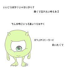 保存&使う時&既読→いいね♡の画像(モンスターズ・インクに関連した画像)