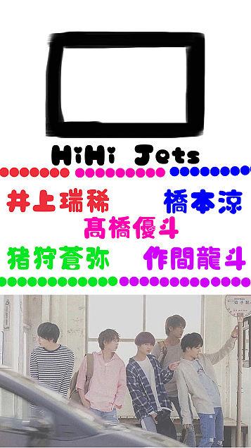 HiHi Jets  ロック画面の画像(プリ画像)