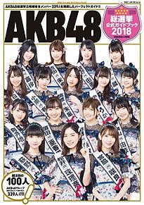 AKB48総選挙ガイドブックの画像(総選挙に関連した画像)