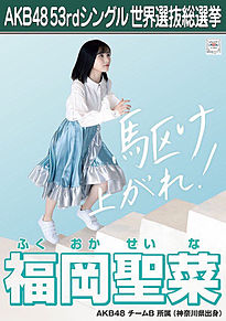 せいちゃんの画像(総選挙に関連した画像)