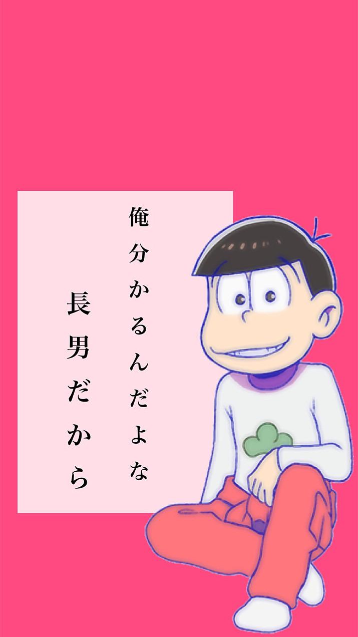 おそ松さん 壁紙 74818215 完全無料画像検索のプリ画像 Bygmo